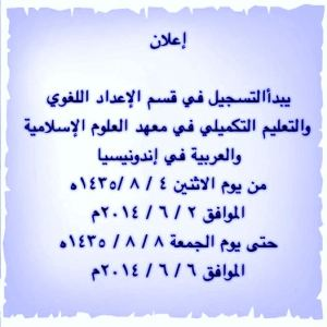 info pendaftaran LIPIA