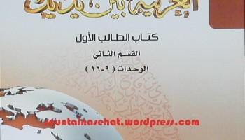 Download Pdf Alarabiyah Baina Yadaik Lengkap Jilid 1 2 3 Seuntai Nasehat